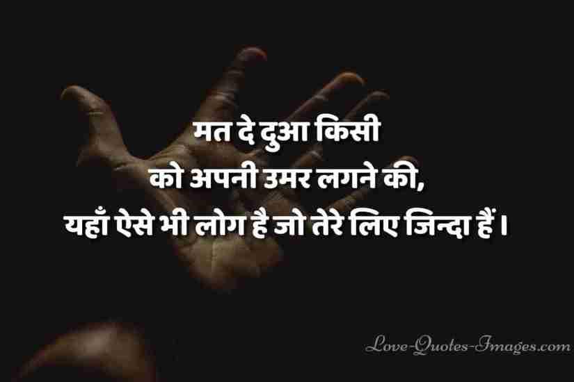 motivational shayari in hindi for students