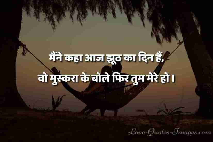whatsapp status in hindi in love