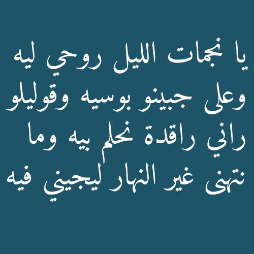 رسائل حب جزائرية تسيفطها لحبيبك الحب