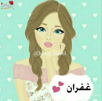 اسماء بنات دلع دلعي البنوته باسم كله دلع كلام حب