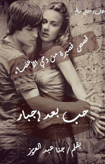 عبارات جميلة عن الحب عبارات جذابه عن الحب الرومانسي كلام حب