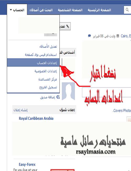 كيف تغير اسم الفيس طريقة تغيير الاسماء على الفيس بوك كلام حب