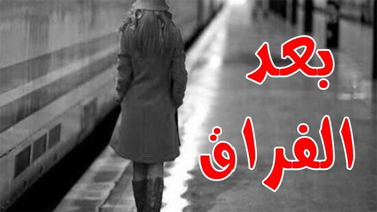صور فراق الاحباب اكثر صور حزن عن فراق العشاق كلام حب