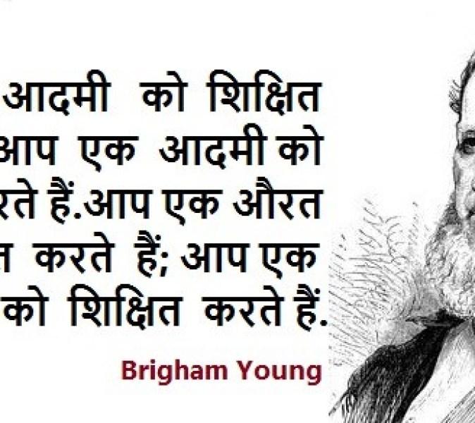 Best Happy Teachers Day Quotes and Shayari in Hindi - टीचर डे शायरी हिंदी में