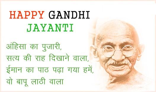 महात्मा गाँधी जयंती पर भाषण 2018 – Mahatma Gandhi Jayanti Speech in Hindi 2018