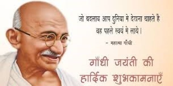 महात्मा गाँधी जयंती पर भाषण 2018 - Mahatma Gandhi Jayanti Speech in Hindi 2018