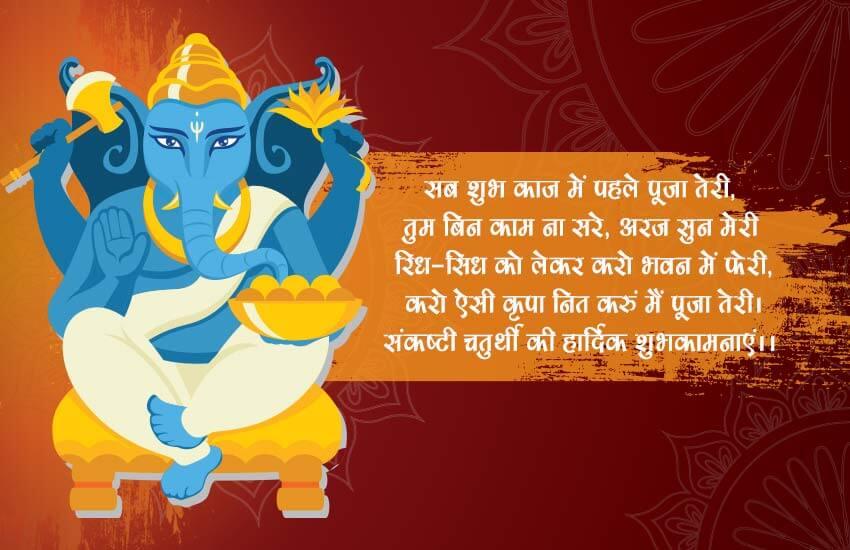Ganesh Chaturthi Wishes 2018 in Hindi