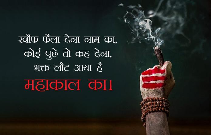 Mahakal Mahadev Status in Hindi For Facebook – Mahakal Mahadev Status in Hindi For Whatsapp