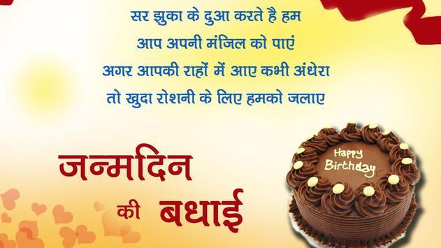Birthday Wishes in Hindi for Sister | Happy Birthday Wishes in Hindi – हैप्पी बर्थडे विशेष इन हिंदी | बर्थडे विशेष इन हिंदी फॉर सिस्टर