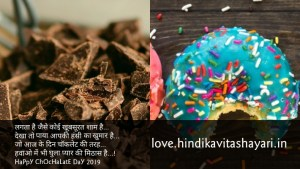 चॉकलेट डे पर शायरी 2019 - Chocolate day par shayari | Chocolate day shayari in hindi