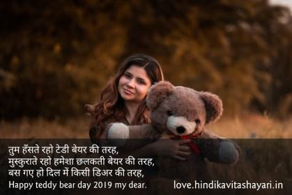 टेडी वियर डे शायरी इन हिंदी - Happy Teddy Bear Day Shayari in Hindi   टेडी वियर पर शायरी