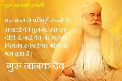 Guru Nanak Dev Ji Quotes in Hindi 2019 – गुरु नानक देव जी के अनमोल विचार हिंदी में 2019Guru Nanak Dev Ji Quotes in Hindi 2019 – गुरु नानक देव जी के अनमोल विचार हिंदी में 2019