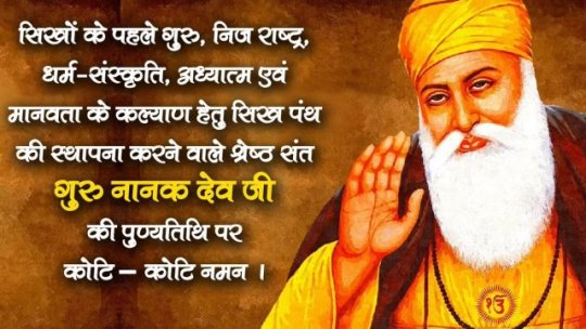 Guru Nanak Dev Ji Quotes in Hindi 2019 – गुरु नानक देव जी के अनमोल विचार हिंदी में 2019