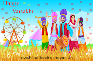 Baisakhi Shayari in Hindi