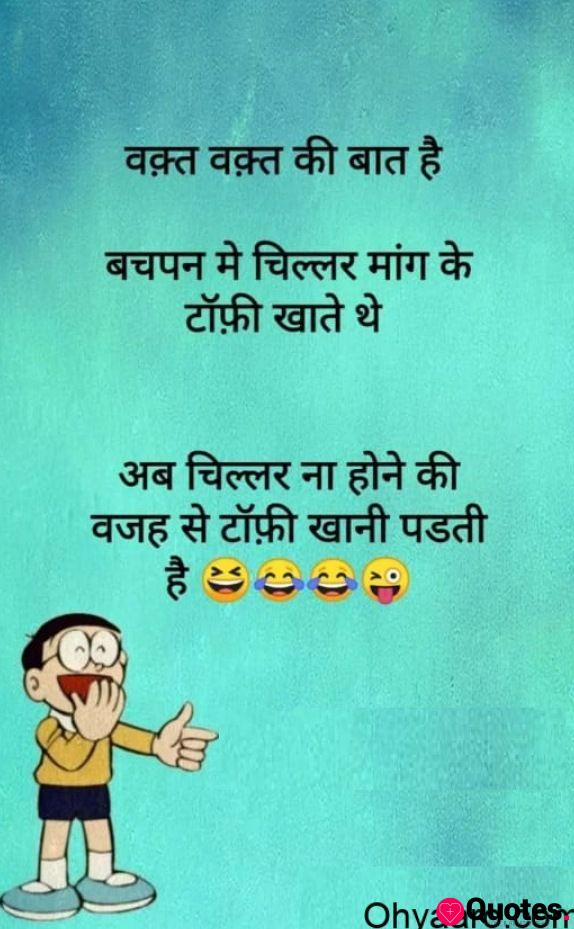 Best Funny Comments On Friends Photos In Hindi : funny, comments, friends, photos, hindi, Friend, Quotes, Hindi, Funny, Memes, Friends, Daily, Leading, Relationship, Quotes,, Sayings, Collections