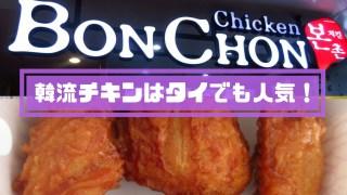韓流チキン BONCHON