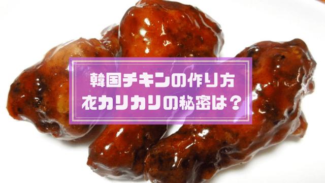 韓国チキン カリカリ