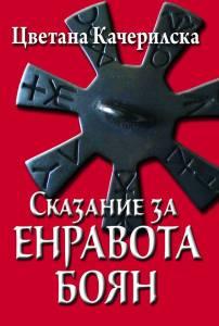 kacherilska310141