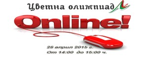 TsvetnaOlimpiadaOnline2204151