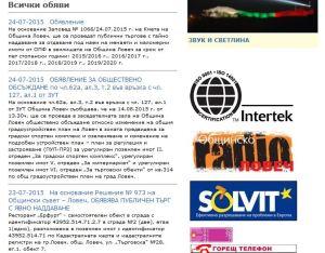 siteobshtina2707151