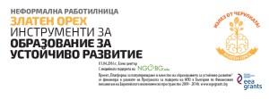 Neformalna rabotilnitsa ZlatenOreh2203161