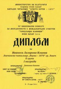 gramotaakordeon2604161