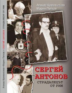sergeiantonov1205161