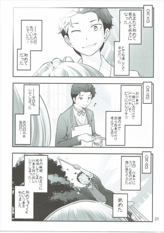 漫画 リ ゼロ セックス