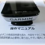 ガーミンEdge820J(ガーミンエッジ820J)を購入する理由