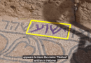 """""""Yeshua"""" (Jesus) Inscription Discovered in an Ancient Temple like Synagogue in Susya"""