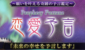Prophecy_Fortune_恋愛予言