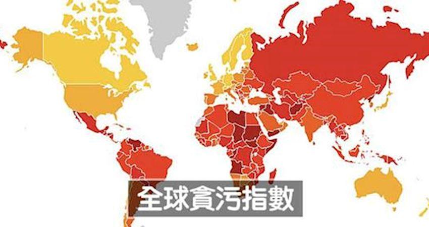 全球貪污指數出爐!丹麥清廉度奪第一 臺灣排名令人驚訝 LOVEK01 愛K01 lovek01.com