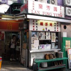 ランフォンユン 蘭芳園 (中環本店) - Love Life 香港!ブログ