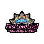Aqours First LoveLive Step ZERO to ONE BDBOX予約特典とは