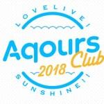 Aqours CLUB 2018 cd set 店舗特典の内容はここで判る