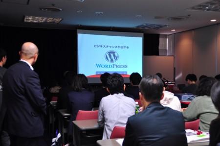 ビジネスプラットフォームとしての WordPress