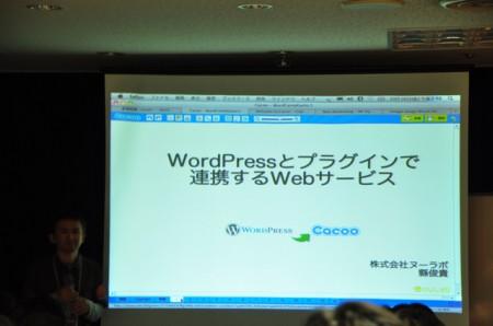 DSWordPress とプラグインで連携する Web サービス