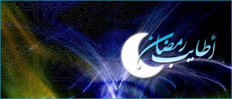 أطايب رمضان
