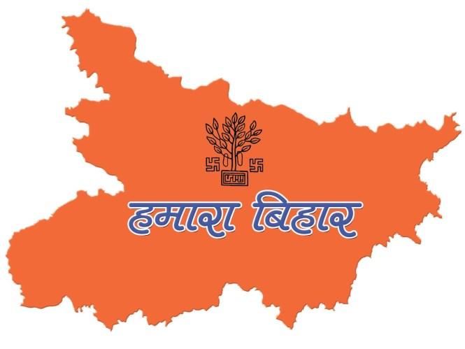 Bihar Diwas images 2015