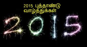 Tamil New Year wishes in Telgu 2015