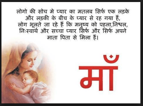 mother's day quotes lines in hindi