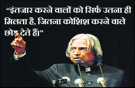 Amazing-quote-on-the-result-of-delay-by-Dr-A-P-J-Abdul-Kalam