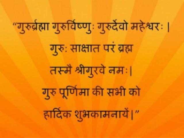 guru purnima wishes wallpaper