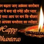 Happy Dhanteras 2015 HD Wallpaper Dhanteras Images/ Wishes FB Cover Pics