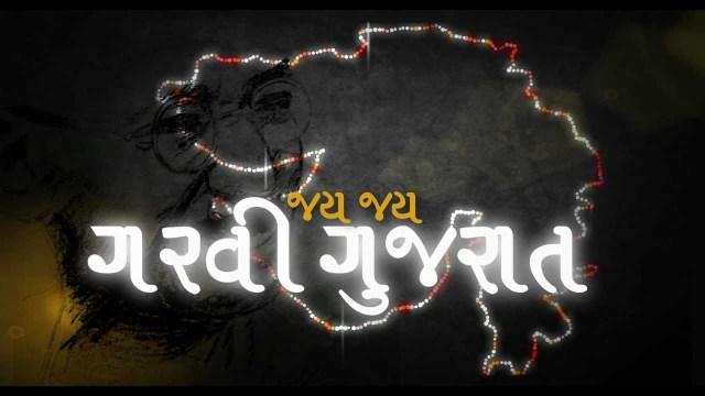 Gujarat Sthapana Diwas 2015