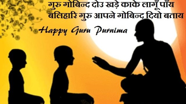 happy-guru-purnima wishes in Hindi HD Wallpaper Guru shishya Images