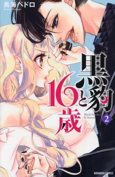 """Black Panther & 16"" Volume 2 by Pedoro Toriumi"