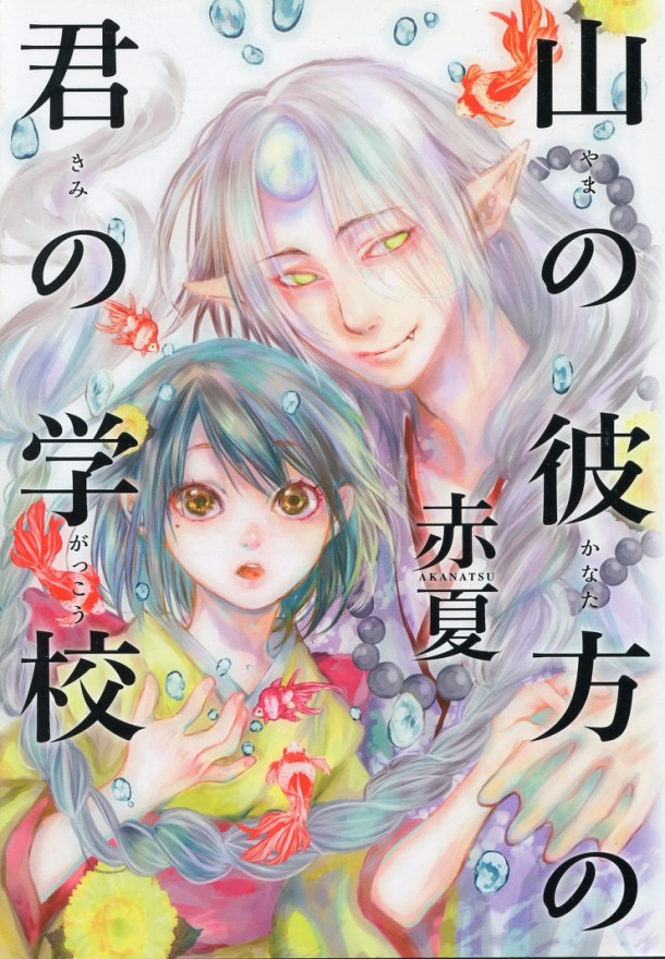 Yama no Kanata no Kimi no Gakkou by Akanatsu