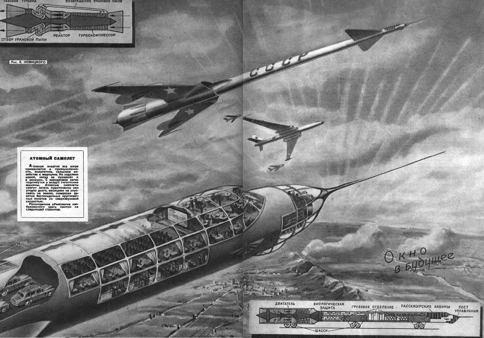 Атомный самолет