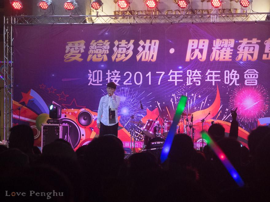 台湾の離島澎湖(ポンフー)での2017年カウントダウンイベント